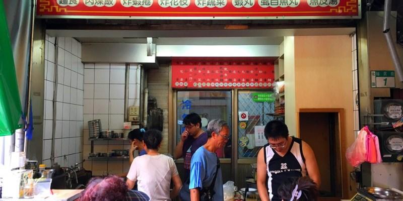 [台南美食] 泉成點心店 - 菜市場裡的超特別點心店~各式台式炸物超美味!