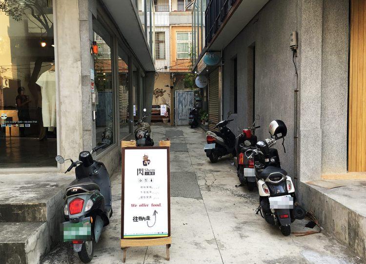 [台南中西區] 閃shem – 就用美味的早午餐開始閃亮亮的一天吧!