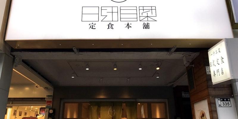 [台南東區] 一汁三菜定食本舖 - 使用頂級越光米的超精緻日式定食專賣店