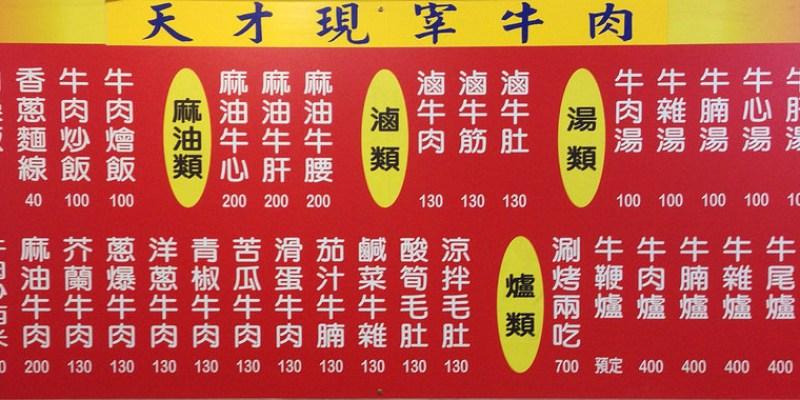 [台南永康] 天才現宰牛肉爐 - 牛肉鍋居然有爆漿牛肉丸,吃完還能做日式雜炊!