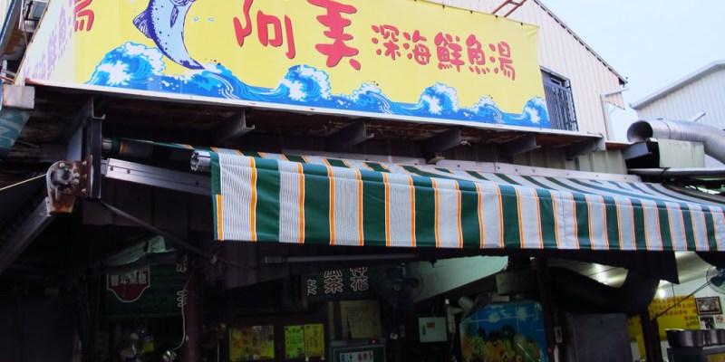[台南安平] 阿美深海鮮魚湯 - 來碗鮮味十足的美味野生螃蟹粥吧!