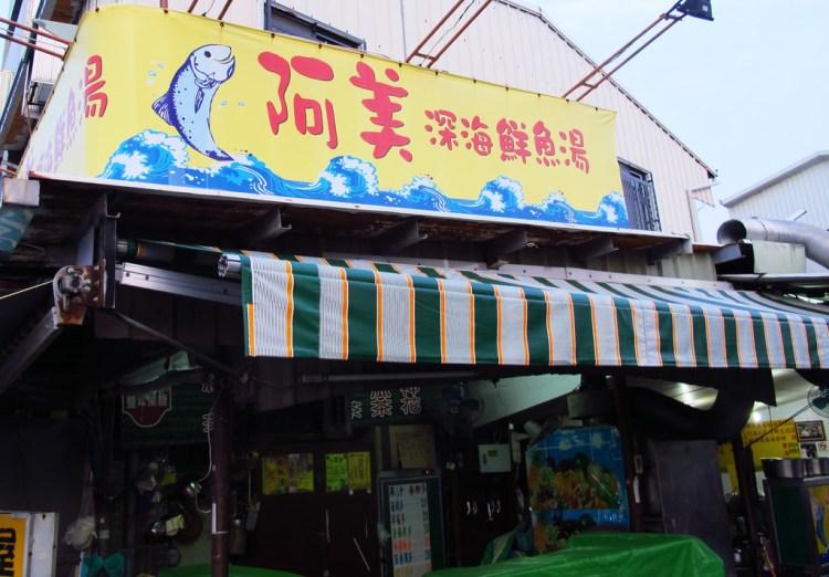 [台南安平] 阿美深海鮮魚湯 – 來碗鮮味十足的美味野生螃蟹粥吧!
