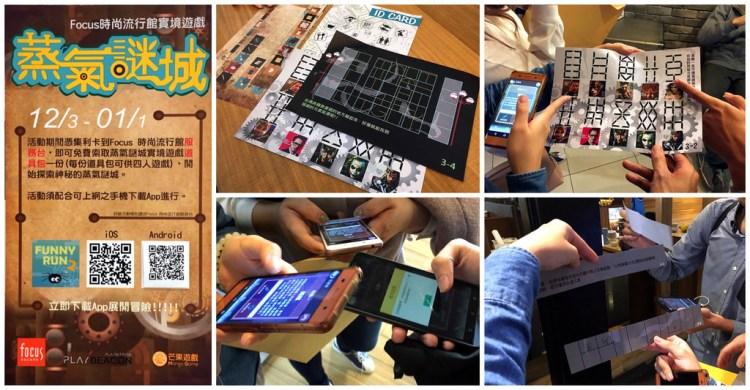[台南實境遊戲] 蒸氣謎城 – 台南focus化身成大型謎城~一起組隊冒險吧!