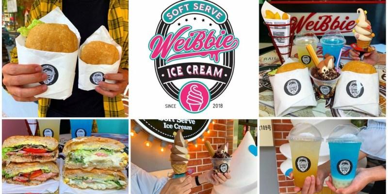 [台南美食] 威比霜淇淋屋 - 超吸睛的美式小屋有滑順好吃霜淇淋和涼快輕食