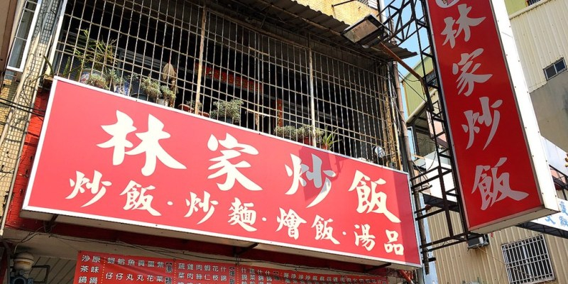 [台南北區] 小東路林家炒飯 - 在地居民都超愛的粒粒分明美味炒飯