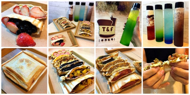 [台南美食] T&F手作吐司 - 現烤吐司一口咬下享受滿滿餡料超滿足