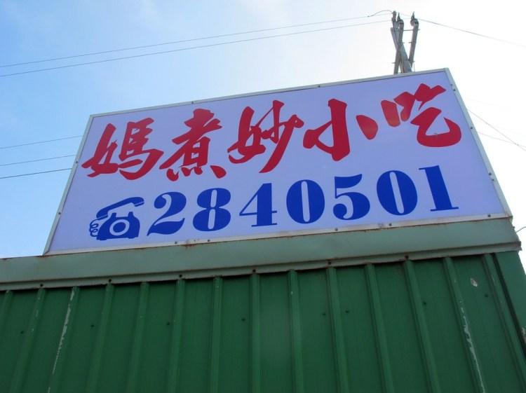 [台南安南區] 正宗媽煮妙小吃 – 內行人才知道的隱藏版海產店