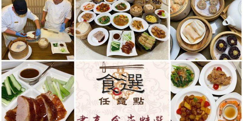 [台南美食] 食選任意點 - 台南大飯店推出的中、港和台式料理吃到飽