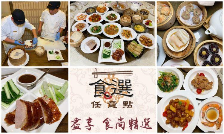 [台南美食] 食選任意點 – 台南大飯店推出的中、港和台式料理吃到飽