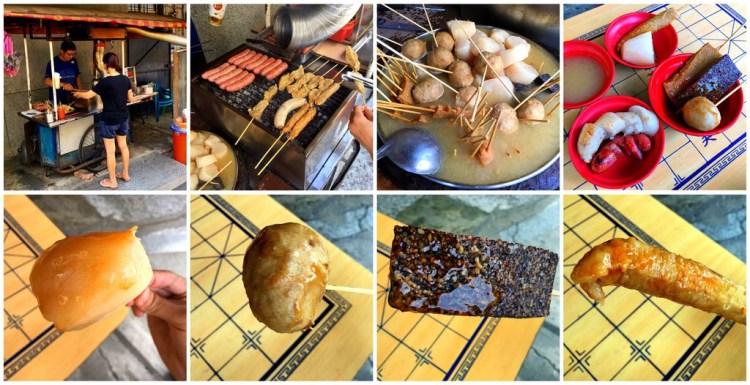 [台南美食] 大武街黑輪 – 還沒進巷子就能聞到炭烤香味的古早味黑輪攤
