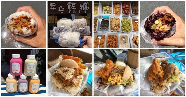 [台南美食] 早安飯糰 – 早餐來吃超多配料和多種口味的超平價大飯糰