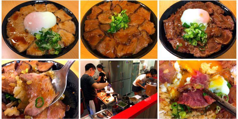 [台南東區] 炙丼家 - 整碗丼飯鋪著滿滿炙燒肉再加顆半熟溫泉蛋超滿足