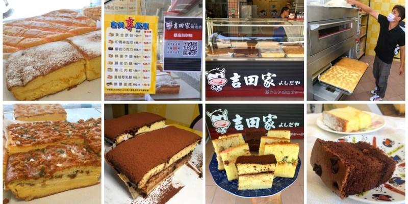 [台南美食] 吉田家烘焙坊 - 提供多種特別口味的美味古早味蛋糕