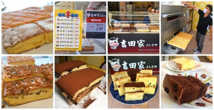 [台南美食] 吉田家烘焙坊 – 提供多種特別口味的美味古早味蛋糕