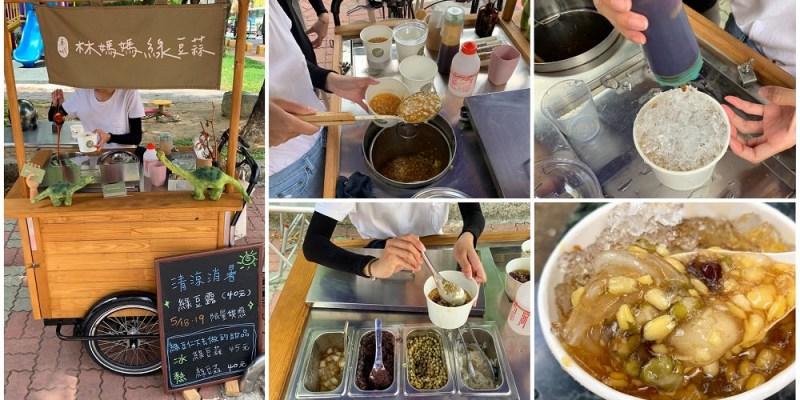 [台南美食] 車城林媽媽綠豆蒜-台南小餐車 - 屏東知名的林媽媽綠豆蒜來台南開賣了!