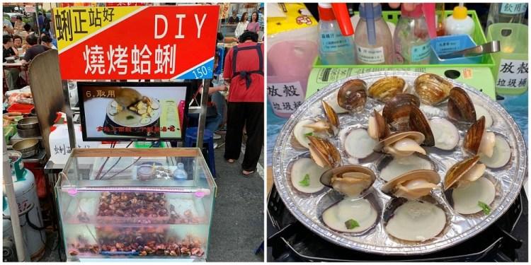 [台南美食] 蜊正站好 – 花園夜市這家蛤蜊居然會起立開花,海味鮮味大大滿足!