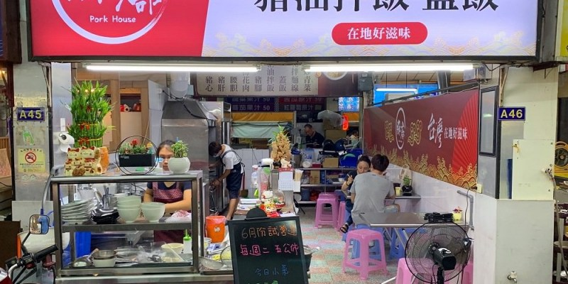 [台南美食] 豚廍 - 小北觀光夜市新開的豬油拌飯