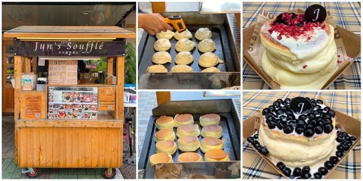 [台南美食] Jun's Soufflé舒芙蕾專賣店 – 如雲朵般口感的舒芙蕾!百元就能吃到