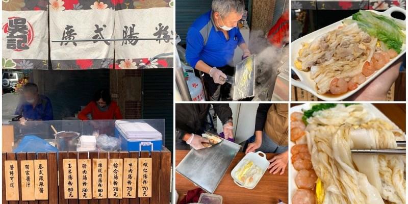 [台南美食] 吳記廣式腸粉 - 沒想到攤子也能吃到道地廣式腸粉!