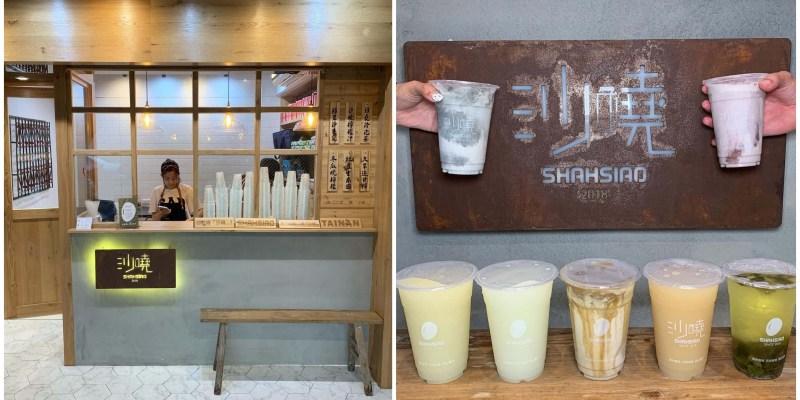 [台南美食] 沙曉shahsiao綠豆沙牛乳 - 這到底是沙曉?原來是飲料店啦