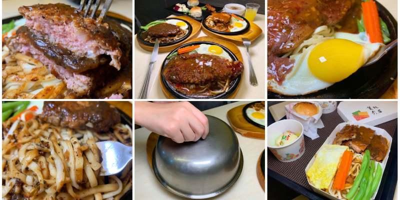 [台南美食] 二煮廚牛排館 - 居然有創意料理當前菜的平價牛排館