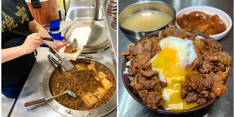 [台南美食] 燒究牛肉飯專門店 - 不用百元就能享用像山一樣高的牛肉飯!