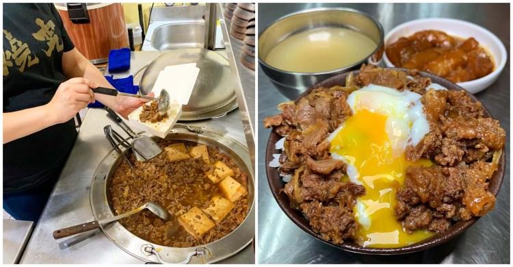 [台南美食] 燒究牛肉飯專門店 – 不用百元就能享用像山一樣高的牛肉飯!
