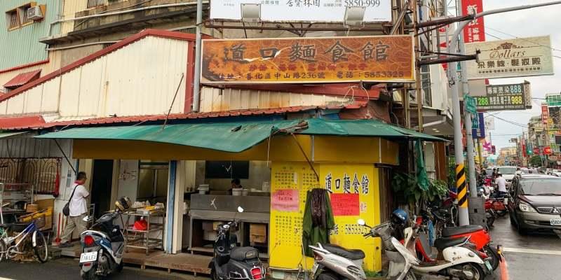 [台南美食] 道口麵食館 - 超道地!各式手作的麵點、餅類和超大顆水餃