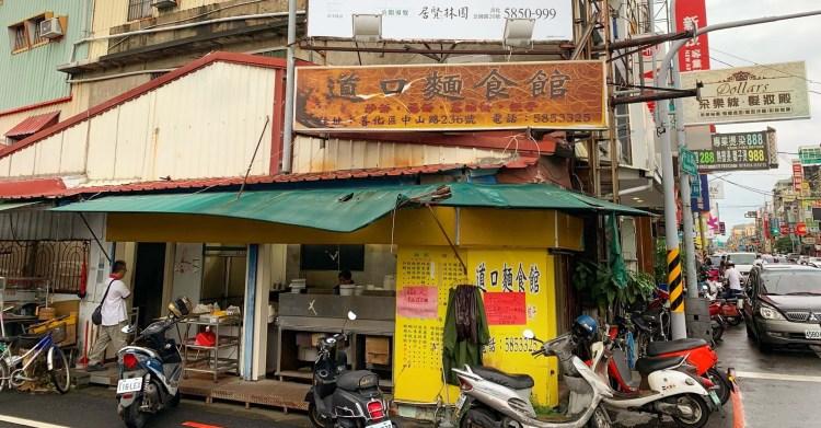 [台南美食] 道口麵食館 – 超道地!各式手作的麵點、餅類和超大顆水餃