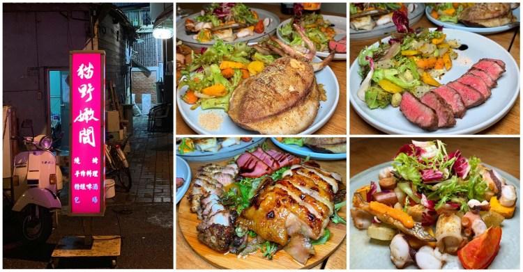 [台南美食] 貓野嫩間食酌坊 – 台南少見!值得一訪的預約制燒烤料理