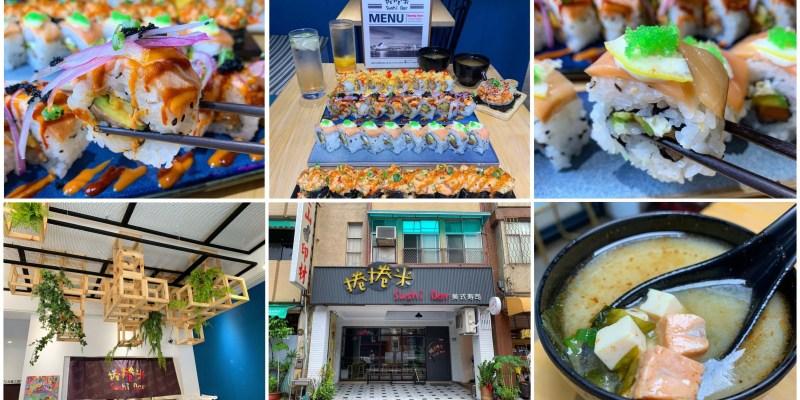 [台南美食] 捲捲米Sushi Bar美式壽司 - 發現赤嵌樓有超特別的美式壽司餐廳!