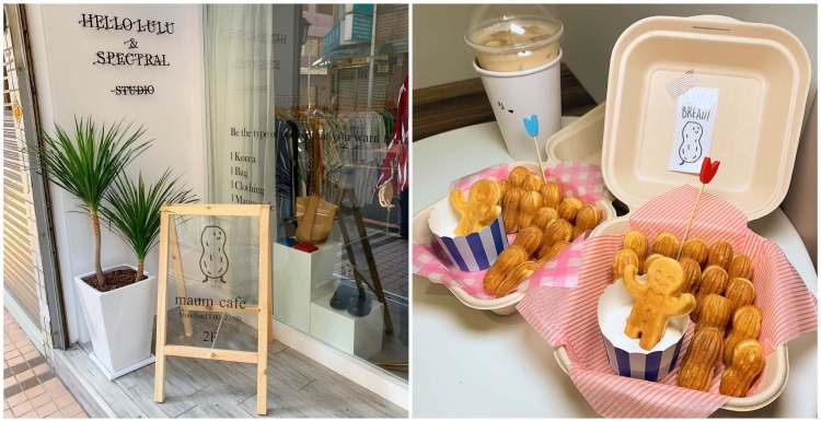 [台南美食] Maum cafe 마음카페 – 韓國歐巴在台南賣得正宗韓國花生雞蛋糕