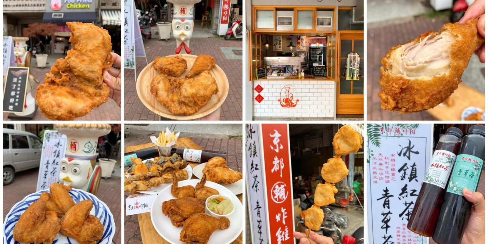 [台南美食] 京都輔炸雞 - 涼了都好吃!來赤崁樓必吃的超人氣炸雞
