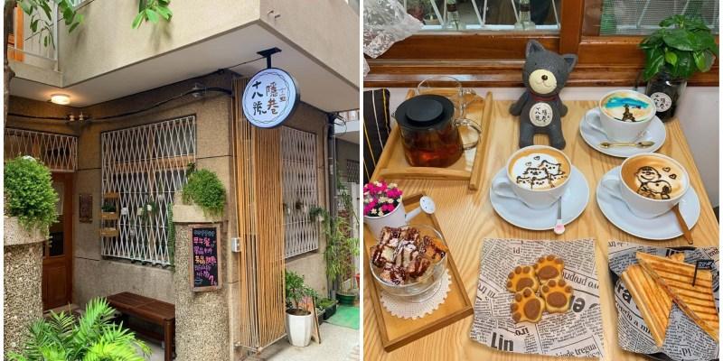 [台南美食] 十八號隱巷咖啡館 - 隱藏在巷子裡超美的手繪卡通拿鐵!