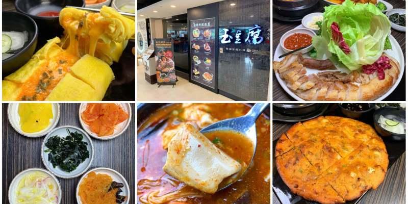 [高雄美食] 玉豆腐韓國家庭料理 - 滿滿的家庭韓式料理配熱騰騰豆腐鍋超滿足!