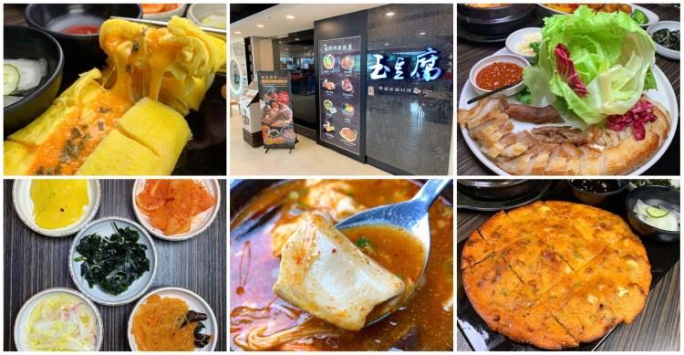 [高雄美食] 玉豆腐韓國家庭料理 – 滿滿的家庭韓式料理配熱騰騰豆腐鍋超滿足!
