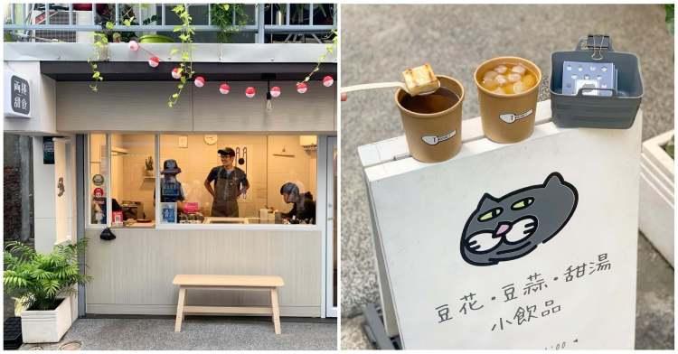 [台南美食] 両捲甜食 – 巷子內的文青甜品店賣著好吃甜品