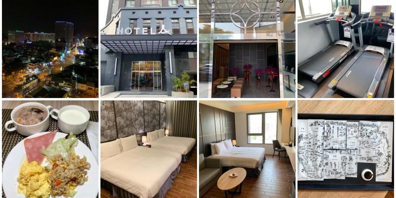 [台南住宿] Hotel A 聖禾大飯店 - 位置超棒!臨近保安路和國華街的舒適大飯店