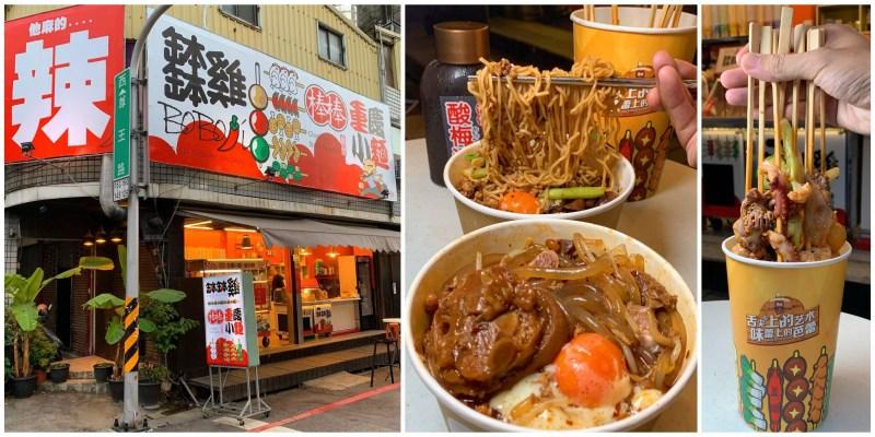[台南美食] 棒棒重慶小麵 - 在台南也能吃到四川道地的酸辣粉和缽缽雞