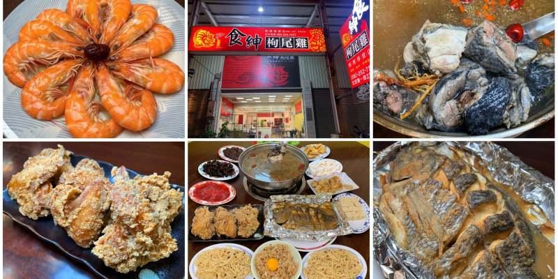 [台南美食] 食紳枸尾雞 - 專賣少見的枸尾雞絕對值得吃吃看!