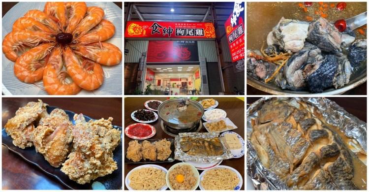 [台南美食] 食紳枸尾雞 – 專賣少見的枸尾雞絕對值得吃吃看!