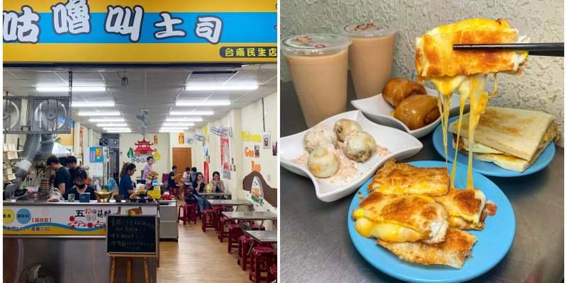 [台南美食] 咕嚕叫土司 - 超驚艷!這裡有阿青心中前三名的蛋餅