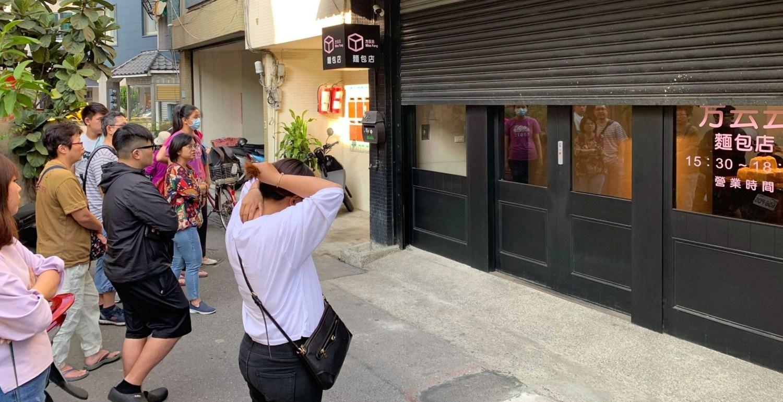 [台南美食] 方云云麵包店 – 還沒開店就開始排隊的麵包店