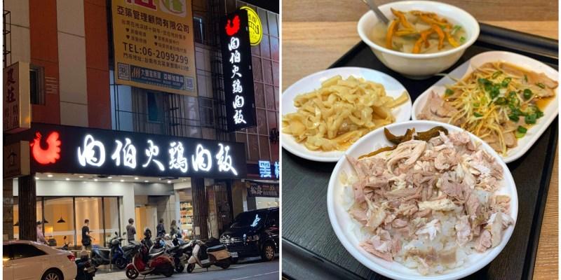 [台南美食] 肉伯火雞肉飯 - 火雞肉飯老店開始全新的二代店型態!