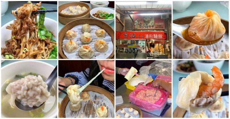 [嘉義美食] 京站永春湯包麵館 – 現點現包!鮮美蟹黃的湯包和牽絲的起司湯包