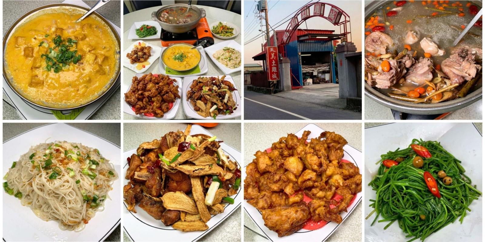 [台南美食] 天美土雞城 - 在86快速道路橋下是內行人才知道的土雞城!