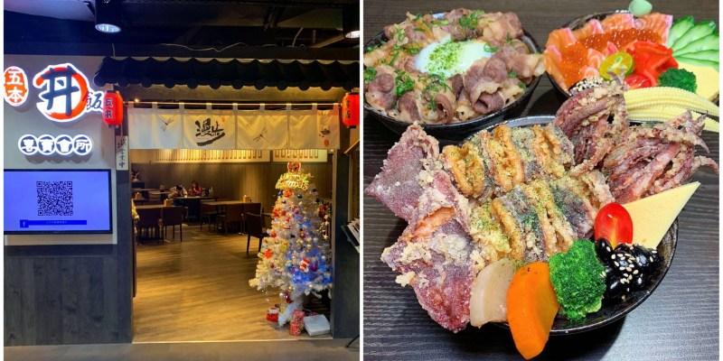 [台南美食] 五本丼飯專賣會所 - 各種料滿滿的丼飯絕對讓你大滿足!