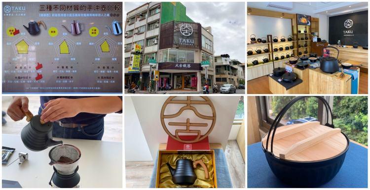 [生活用品] 大古鐵器 – 台灣製造的超高品質鑄鐵器具