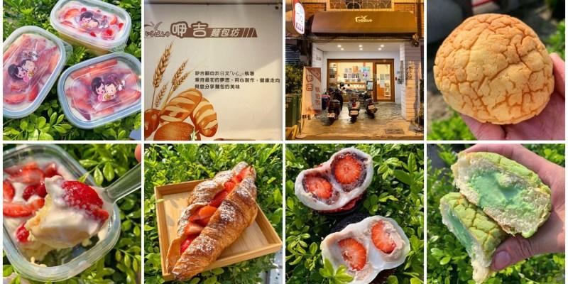[台南美食] 咿吉麵包坊 - 搶購一空!人氣麵包坊推出全新的草莓系列