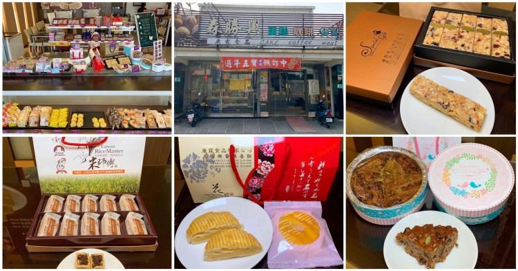 [台南美食] 森勝興伴手禮烘焙坊 – 台南在地品牌伴手禮和各式烘培食品的專賣店